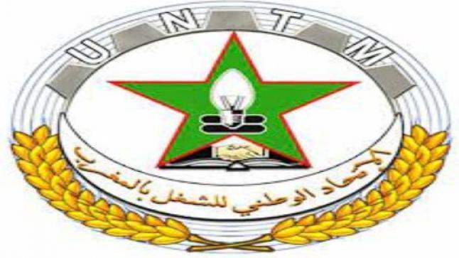 الاتحاد الوطني للشغل بالمغرب يدعو الحكومة إلى تقديم الدعم للفئات المتضررة من قرار الإغلاق الليلي خلال شهر رمضان