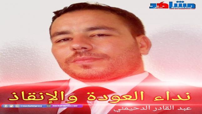 الكاتب عبد القادر الدحيمني..نداء العودة والإنقاذ