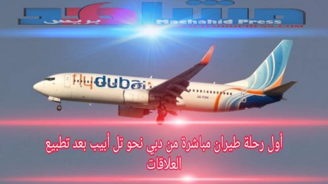 """أول رحلة طيران مباشرة من """"دبي"""" نحو """"تل أبيب"""" بعد تطبيع العلاقات"""