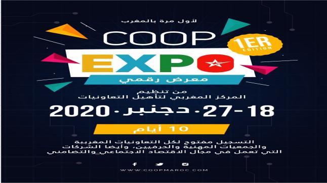 """تنظيم الدورة الأولى لـ """"المعرض الرقمي للاقتصاد الاجتماعي والتضامني Coop Expo"""""""