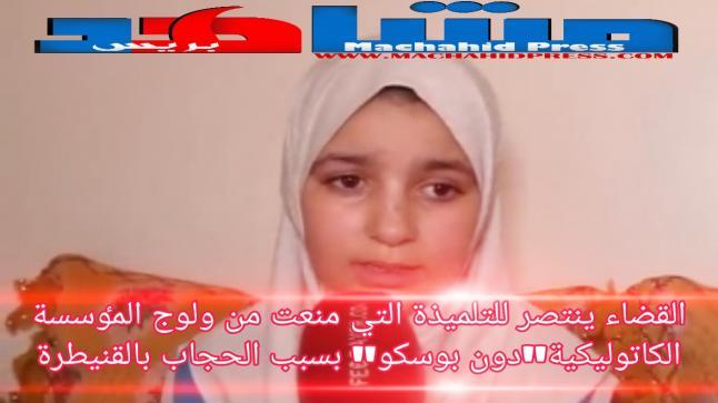 القضاء ينتصر للتلميذة التي منعت من قاعات المٶسسة بسبب الحجاب بالقنيطرة