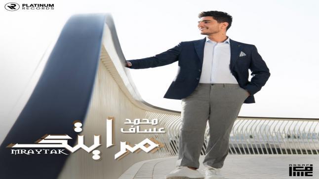"""النجم العربي محمد عساف يصدر """"مرايتك"""" باللهجة العراقيّة"""