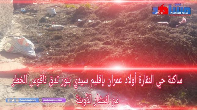ساكنة حي النقارة أولاد عمران بإقليم سيدي بنور تدق ناقوس الخطر من انتشار الأوبئة