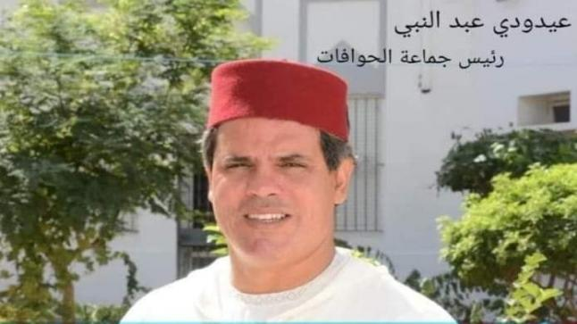 عزل رئيس جماعة الحوافات بإقليم سيدي قاسم