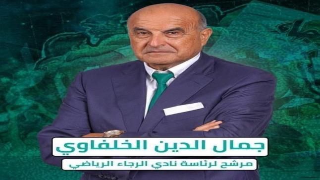 جمال الدين الخلفاوي يترشح لرئاسة نادي الرجاء الرياضي