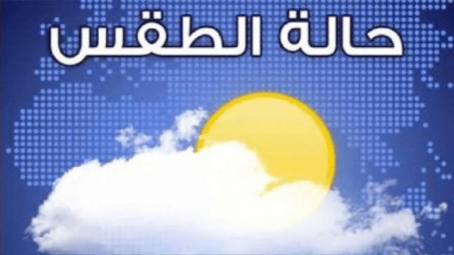 توقعات الارصاد الجوية ليوم الأحد