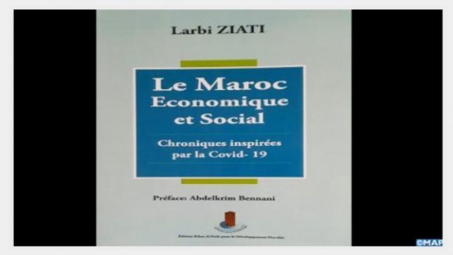 """صدور مؤلف """"المغرب الاقتصادي والاجتماعي، مقالات مستوحاة من جائحة كوفيد-19"""""""